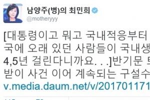 """'반기문 퇴주잔' 논란…최민희 전 의원 """"대통령이고 뭐고 국내 적응부터 해야"""""""