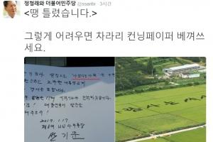 '반기문 땡 시리즈' 퇴주잔 이어 봉하마을 방명록 오류