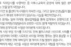 이투스, 댓글알바 동원 공식 사과