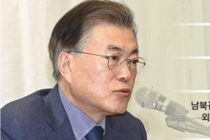 """공약 펼친 文 """"남·북 경제 거래 활성화·간접세 인하"""""""