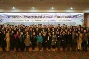 한국관광대학교, 전체 교원 대상으로 'NCS FACE 프로그램' 진행