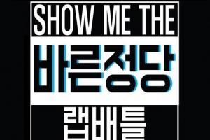 """바른정당 """"SHOW ME THE 랩 배틀"""" 이색 정치제안 공모"""