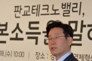 """이재명 """"국민 1인당 기본소득 연 130만원 지급하자"""""""