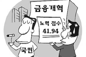 """[경제 블로그] 따로 노는 금융 개혁… 국민 절반 """"잘 몰라"""""""