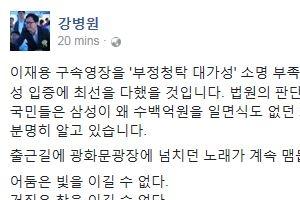 """이재용 영장 기각…강병원 """"법원 판단 아쉬워…포기하지 않으실거죠?"""""""