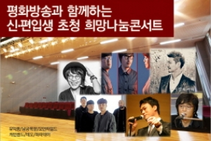 서울사이버대학교, 희귀난치성질환자 돕기 희망나눔콘서트에 신·편입생 초청