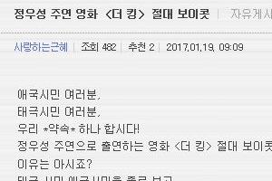 정우성 영화 '더 킹' 박사모 표적됐다…보이콧 운동 확산