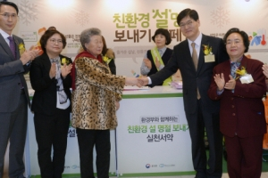 환경부 '친환경 설 명절 보내기' 캠페인