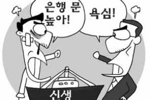 [생각나눔] 1500억대 공공선 수주 신생 조선소, 보증금 못 내 파산 위기