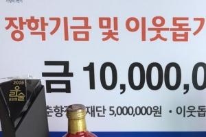 우리술 품평회 대상받은 (유)술소리, 상금 전액 장학금 쾌척