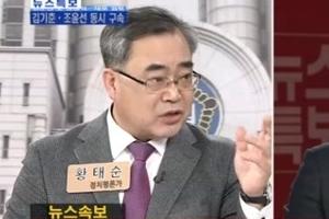 """김남국 변호사, 황태순에 """"블랙리스트 옹호하냐"""" 비판"""