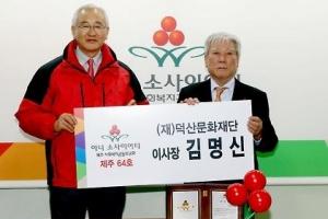 김명신 덕산문화재단 이사장 '아너 소사이어티' 가입