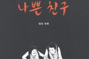 한국 만화 앙굴렘 경쟁 부문 첫 진출