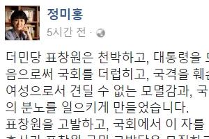 """정미홍 """"'더러운 잠', 여성으로서 모멸감…표창원 고발할 것"""""""