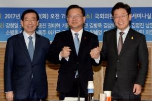 [서울포토] 손 잡은 박원순-김부겸-이재명