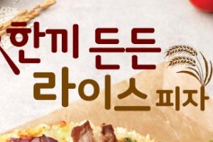 피자도 '혼밥' 즐길 수 있다