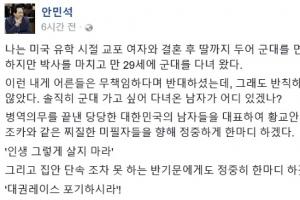 """안민석 """"반기문 조카, 황교안, 우병우…찌질한 미필자들, 인생 그렇게 살지마"""""""