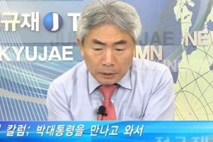 """박근혜 대통령, 정규재TV 인터뷰 예고편…""""정윤회와 밀애했냐"""" 물어보니"""