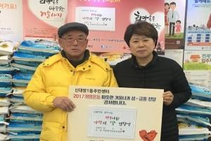 10년간 모은 1t의 사랑! 아픈 무릎으로 폐지주워 쌀 기부한 70대 노인