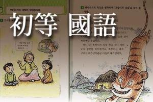 [씨줄날줄] 초등교과서 한자 표기/황성기 논설위원