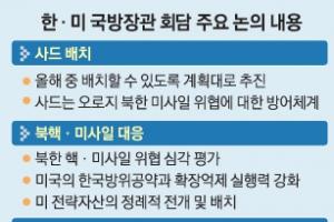 새달 한·미 군사훈련 대폭 강화… 北 ICBM 도발 경고