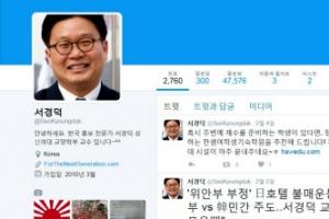 """일본 네티즌들, 서경덕 교수에 """"오지마, 죽이겠다"""" 협박"""