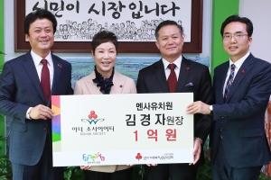 '1억 기부' 부천 김경자 유치원 원장 아너 소사이어티' 주인공