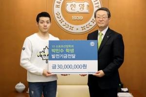박민수 선수, 한양대에 기부