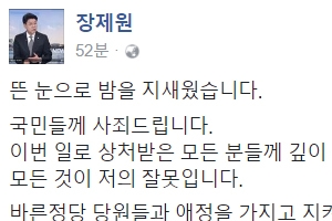 """장제원 子 장용준, 성매매 의혹…장제원 """"바른정당 대변인직 사퇴"""""""