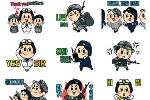 국방부, 장병 캐릭터 이모티콘 무료 배포