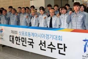 동계AG 한국 선수단 삿포로를 향해…'결전의 날 임박'