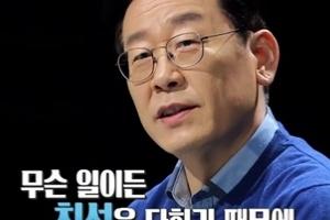 '대선주자 국민면접' 이재명, 23억원 어떻게 모았나?