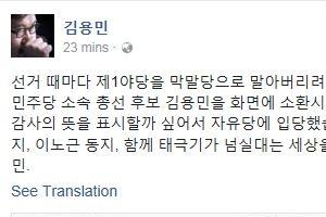 """'나꼼수' 김용민 자유한국당 입당…한국당 """"곧바로 제명 처리"""""""