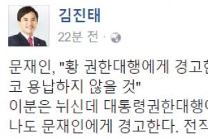 """김진태 """"文에 경고…전직 초선의원이 그렇게 나서는 거 아냐"""""""