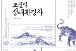 오늘의 번영을 지속하는 법… 조선시대 생태환경서 답을 찾다