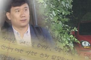 '그것이 알고싶다'…5163부대, 국정원 팀장급 간부 죽음의 진실