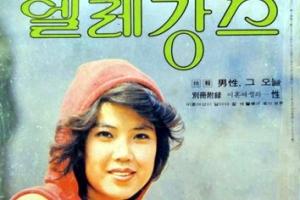 [헌책방 주인장의 유쾌한 책 박물관] <1> 여성잡지 '엘레강스'