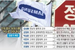 """[위기의 삼성] """"준법 감시인제 강화 등 정치와 거리 둬야"""""""