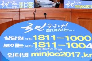 더불어민주당 경선 참여, 선거인단 50만 돌파…대선주자들 물밑 경쟁