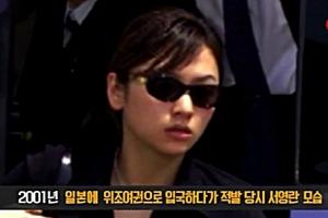 '김정남 경호원 겸 내연녀' 서영란, 북한 대남 공작원이었다