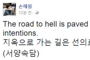 안희정 선한 의지 발언 논란에 손혜원 정청래 '일침'글