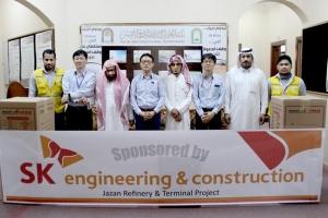 SK건설 사우디에 컴퓨터 기증…초·중학생 300여명 학습 혜택