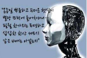 [씨줄날줄] 수제 번역/황수정 논설위원