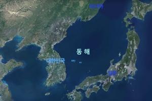 외교부, '동해 표기' 홍보 영상 관련 일본 항의 일축