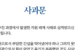 """'블랙리스트 집행' 문예위 공식 사과 """"용기 부족했다"""""""