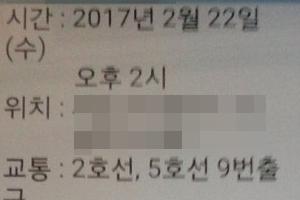"""""""'청년 암살 살수단' 애국열사 모집"""" 괴문자 확산"""