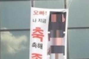 """""""오빠 나 XX해"""" 단국대 학생회 졸업 축하 플래카드 논란"""