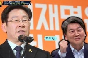"""이재명, 안철수 '파이팅'에 """"감동했다""""…훈훈 브로맨스?"""