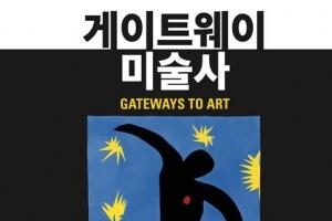 4개의 문 통해 들여다 본 미술 쉽고 넓게 이해하기
