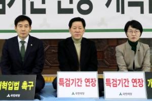 """주승용 """"특검 연장·개혁 입법 추진하라"""" 국회 농성 돌입"""